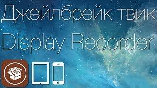 Как записать видео с экрана iPhone или iPad с твиком Display Recorder(Джейлбрейк расширение Display Recorder позволяет записывать демонстрационные роликик или обачающее видео примо..., 2014-01-17T18:56:51.000Z)