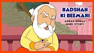 Video Akbar Birbal - Badshah Ki Beemari - Kids Story (Hindi ) download MP3, 3GP, MP4, WEBM, AVI, FLV Juni 2018