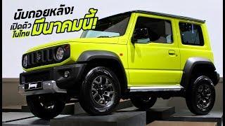 นับถอยหลัง! Suzuki Jimny เผยโฉมในไทยเร็วๆนี้ (ในลาวขาย 9 แสนบาท) | MZ Crazy Cars