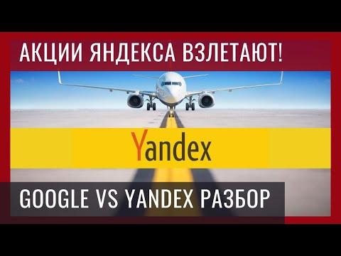 Акции Яндекса взлетают! Стоит ли покупать акции Яндекс? Гугл и Яндекс разбор. Акции Google и Yandex.