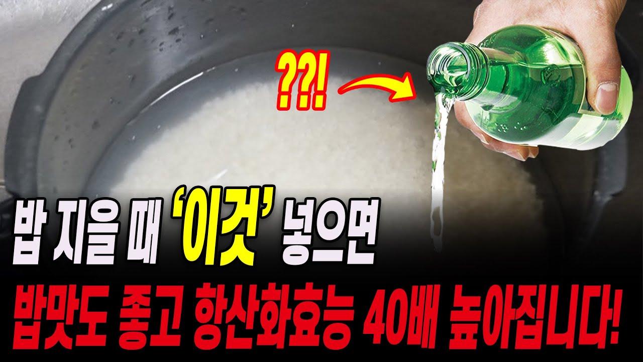 밥 지을 때 '이것' 넣으면 밥맛도 좋고 항산화효능 40배 높아집니다!