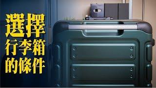男人的質感行李箱 / Crown 皇冠 悍馬箱