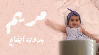 محمد بشار - مريم (حصريا 2019) بدون ايقاع   Mohammed bashar - maraim
