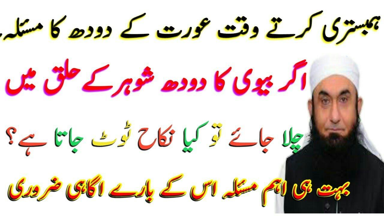 Download Humbistari k waqat Aurat k doodh Ka masla doodh shohar k halaq Mein Chala jay to by Islamic wazaif i