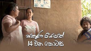Sakuna Piyapath | Episode 14 - (2021-08-12) | ITN Thumbnail