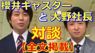 嵐・櫻井翔と大野智が「NEWS ZERO」で対談!【全文掲載】 「世界一難し...