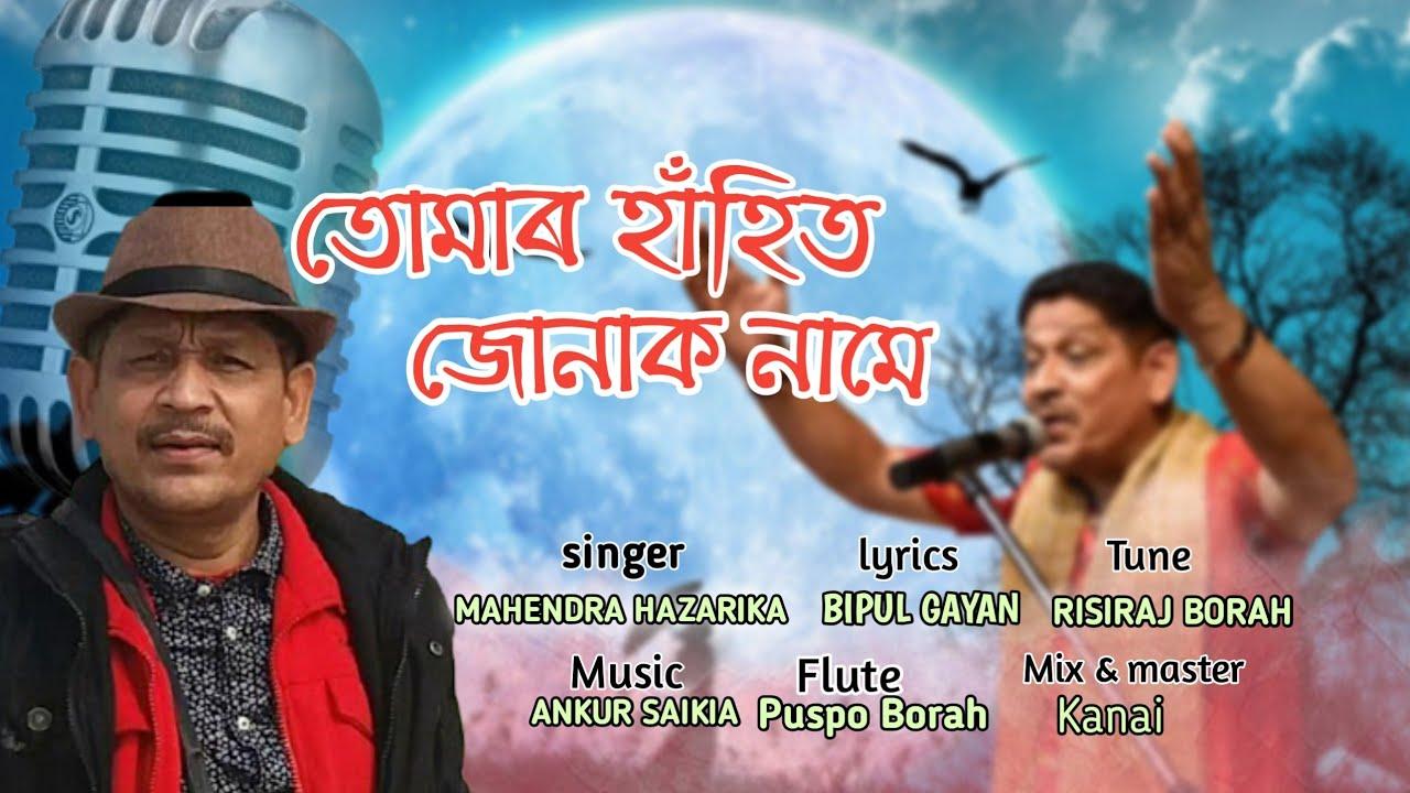 Tumar Hahit    Mahendra Hazarika  New Assamese Song