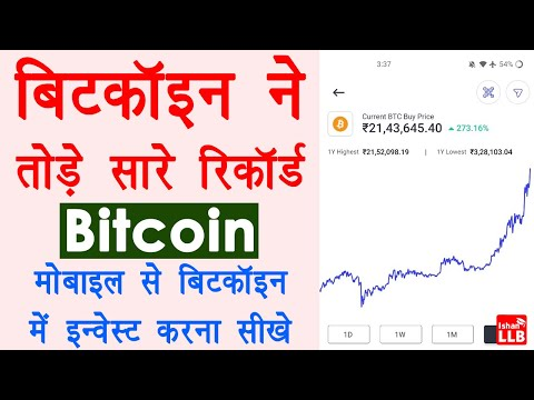 How To Invest In Bitcoin In India - Bitcoin Kaise Buy Sell Kare | Best App To Buy Bitcoin In India