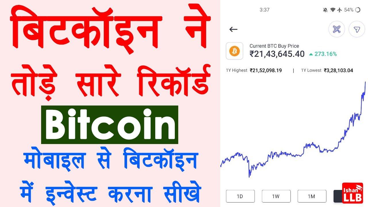 bitcoin trading kaise kaise bitcoin išleidimas