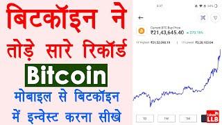 Cum Să Tranzacționați Bitcoin Pentru Profit