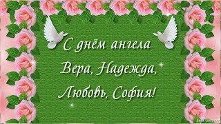 С ДНЁМ АНГЕЛА ВЕРА,НАДЕЖДА,ЛЮБОВЬ,СОФИЯ