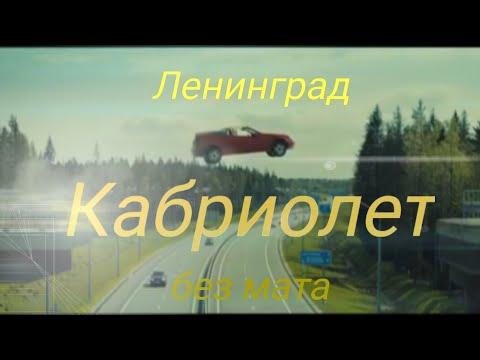 Клип Ленинград - Кабриолет БЕЗ МАТА