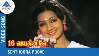 senthoora-poove-full-song-16-vayathinile-movie-songs-sridevi-ilayaraja-s-janaki