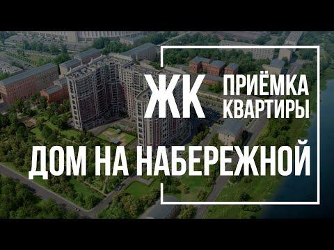 Приёмка квартиры в ЖК «Дом на набережной»
