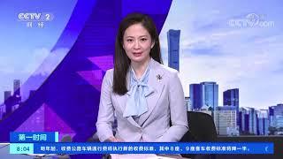 《第一时间》 20191215 2/2| CCTV财经