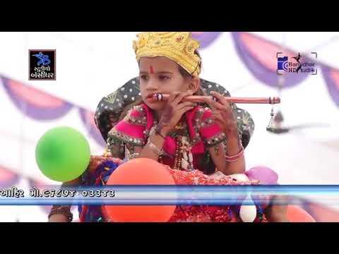 Shree Krishna Janm Ustav Dhori      Presents By Shree Ahir Banshidhar Rash Mandal Dhori