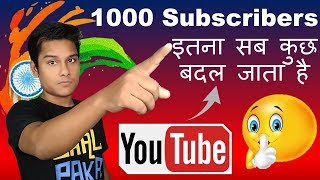 इतना सब कुछ बदल जाता है 1000 Subscribers के बाद | What things changes after hitting 1000 Subscribers