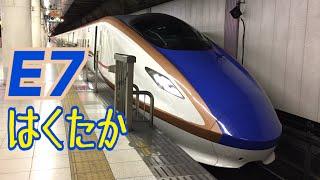 """【北陸新幹線】E7系・はくたか551号 上野発車/Hokuriku Shinkansen """"Hakutaka"""""""
