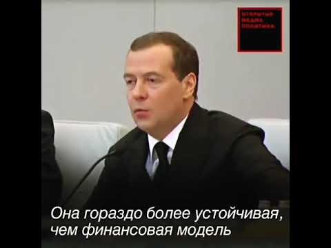 Медведев и Гузеева (Прикол)