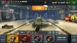 Стрим в 14:00 по игре World of tanks Blitz / Видео