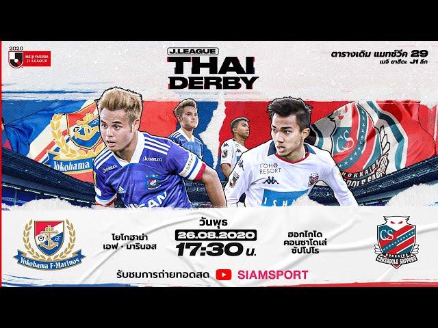 แฟนฟุตบอลไทยไม่ควรพลาด!!! ศึกไทยดาร์บี้แมตช์ โยโกฮาม่า เอฟ. มารินอส พบ คอนซาโดเล่ ซัปโปโร