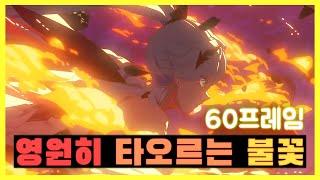 [붕괴3] 단편 애니메이션 『영원히 타오르는 불꽃』 6…