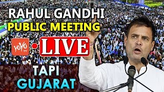 Congress LIVE: Rahul Gandhi addresses public meeting in Tapi, Gujarat | YOYO TV  LIVE