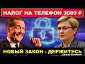 Налог на телефон и запрет на продажу смартфонов без программ от Правительства | Pravda GlazaRezhet