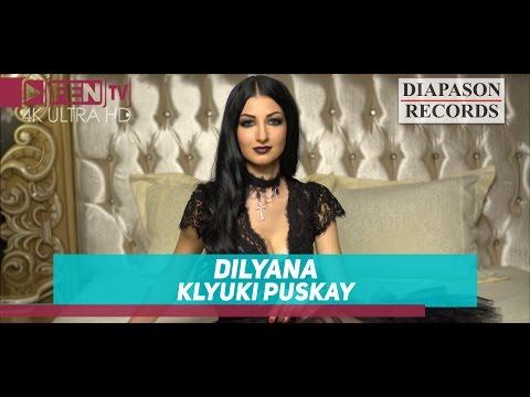 DILYANA - Klyuki puskay / ДИЛЯНА - Клюки пускай