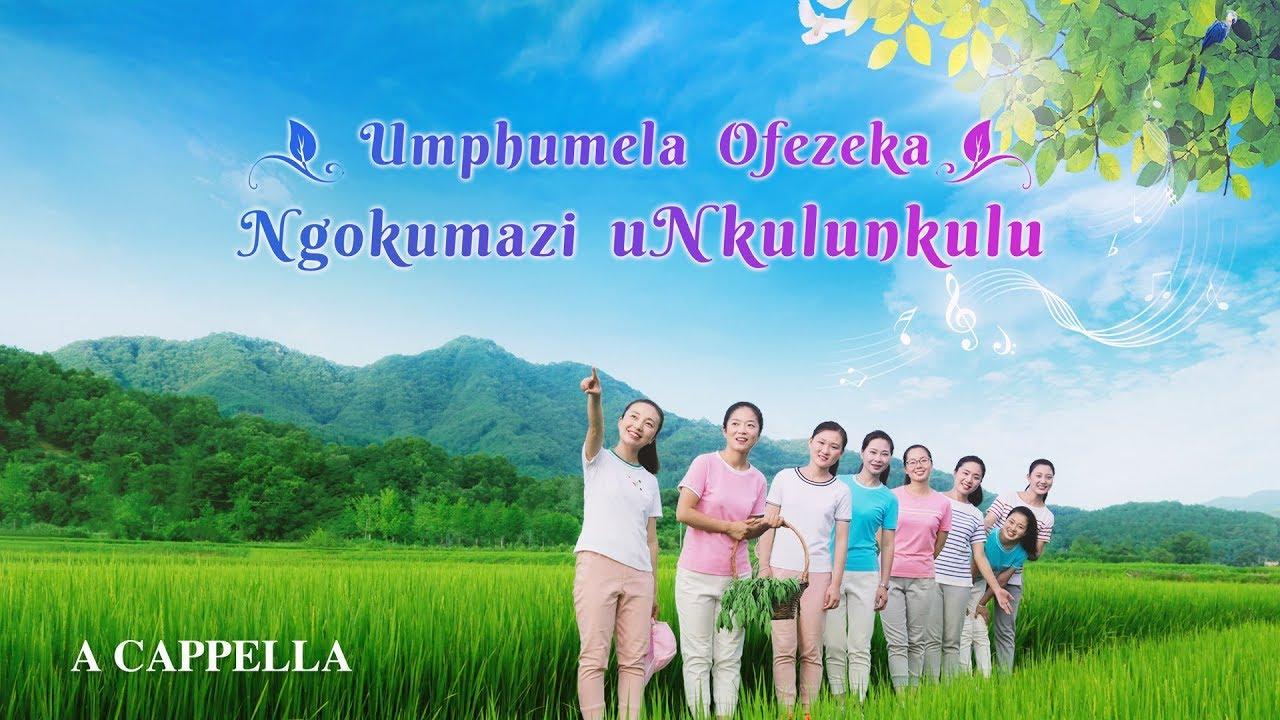 """Africa gospel A Cappella  """"Umphumela Ofezeka Ngokumazi uNkulunkulu"""" You Are My Lord and My God"""