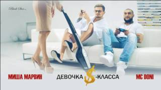 MC Doni feat. Миша Марвин - Девочка S-класса (премьера кли…