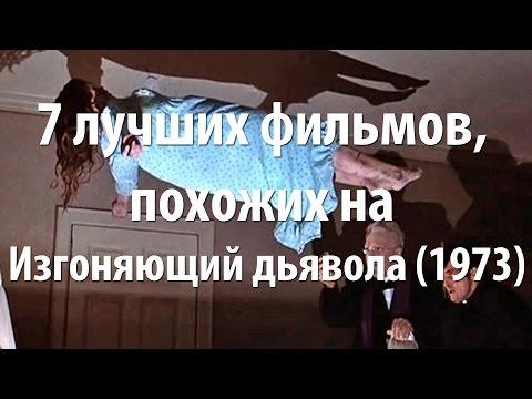 7 лучших фильмов, похожих на Изгоняющий дьявола (1973)
