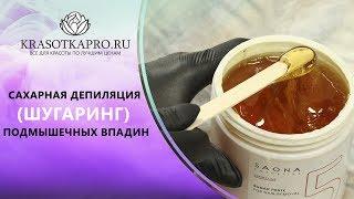 Сахарная депиляция (шугаринг) подмышечных впадин