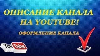 Описание канала на YouTube // Как добавить описание канала // Оформление канала YouTube