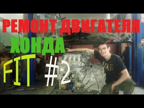 ХондаФит2011г.- ремонт двигателя #2