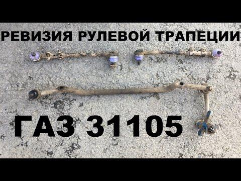 Ревизия рулевой трапеции ГАЗ 31105 Волга.