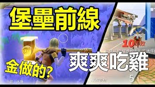 【堡壘前線】新手上路!!金做的ㄛ?! 11KILL吃雞!!這遊戲比手速ㄅ那建防的速度都嚇到我了!!