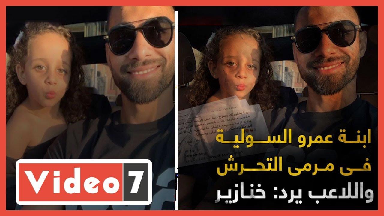 ابنة عمرو السولية فى مرمى التحرش.. واللاعب يرد: خنازير (فيديو)