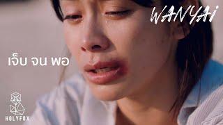 Wanyai แว่นใหญ่ - เจ็บจนพอ | Enough [Official MV]