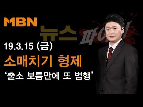 2019년 3월 15일 (금) 뉴스파이터 다시보기 - 소매치기 형제