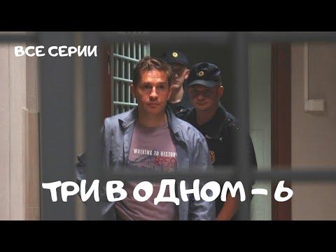 Детективный сериал. ТРИ В ОДНОМ. 6 сезон. Все Серии Подряд! Русские сериалы