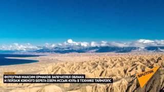 Таймлапс видео невероятно красивый южный берег Иссык Куля(Более 10 часов замедленной съемки понадобилось фотографу, чтобы сделать 11 тысяч кадров. В таймлапс-видео..., 2016-04-18T10:50:00.000Z)