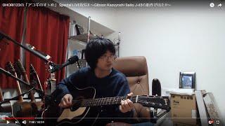 ohori123 special live!! gibson kazuyoshi saito j-45!! @ @gibsontv