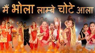 मैं भोला लाम्बे चोटे आला | Haryanvi Folk Song-113 | Anju | हरियाणवी लोकगीत