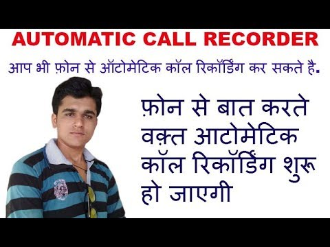 automatic call recording kaise kare