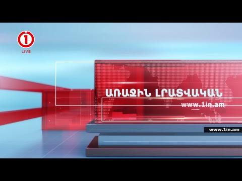 Live. «Առաջին լրատվական» տեղեկատվական-վերլուծական կենտրոն