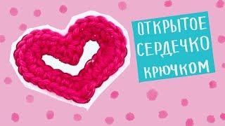 Подарок на День Святого Валентина! СЕРДЕЧКО КРЮЧКОМ! How to Crochet a Heart ❤️ Magicmornings.