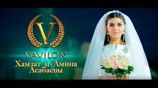 Свадьба Хамзата и Амины Асабаевых  2016г.