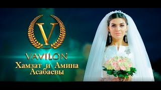 Свадьба Хамзата и Амины Асабаевых  2016г.(, 2016-11-20T21:30:11.000Z)