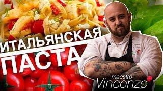 Рецепт домашней пасты. Приключения итальянского шеф-повара. Маэстро Винченцо #2